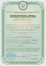 Reference Number in the Register of Tour operators of the Russian Federation .